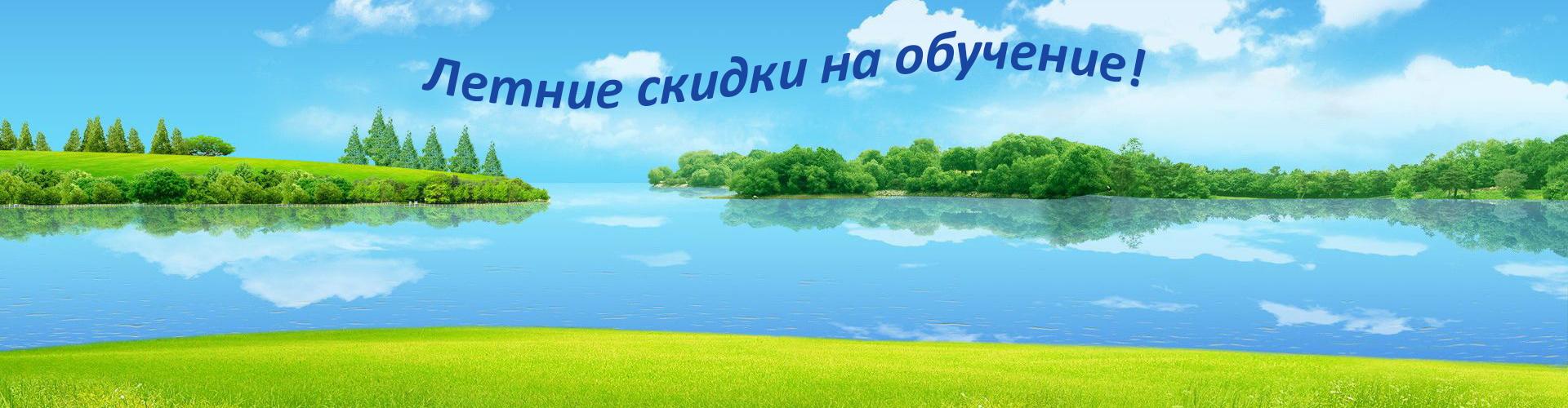 letnie-skidki3