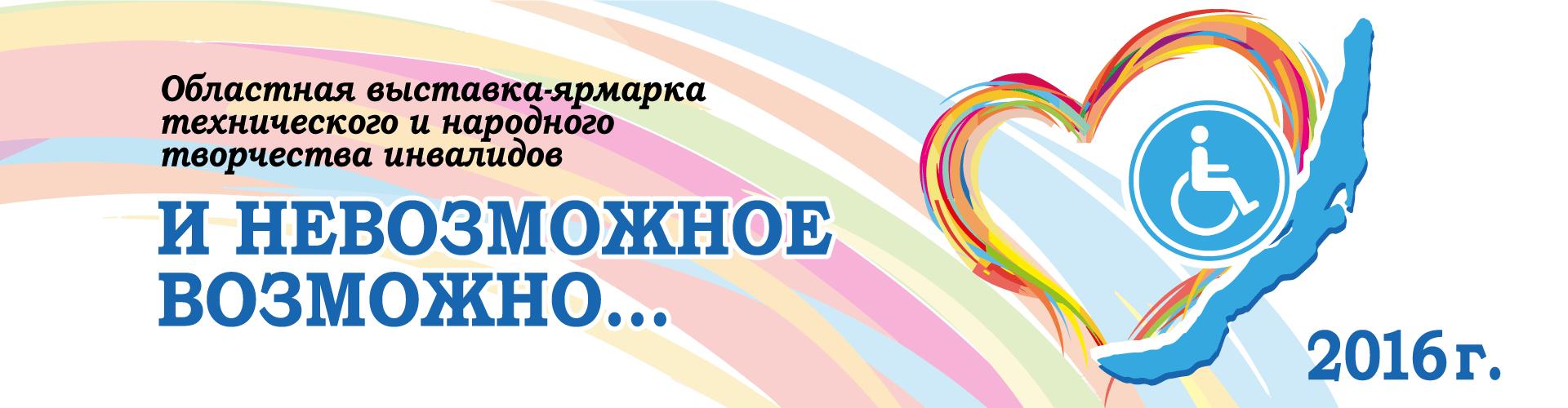 bann_nevozmozhnoe_1920h500_1