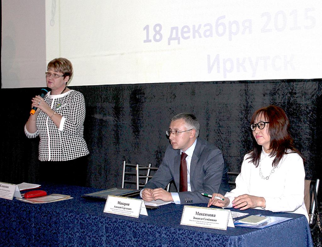 Региональная конференция «Социальные практики Иркутской области: от идеи до воплощения»