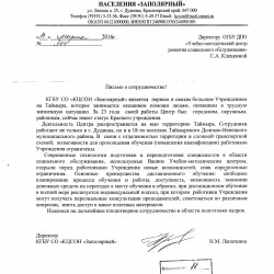 Письмо КГБУ СО