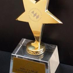 Золотая звезда выставки-форума
