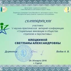 Сертификат научно-практической интернет-конференции