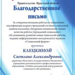 Благодарственное письмо Правительства Иркутской области