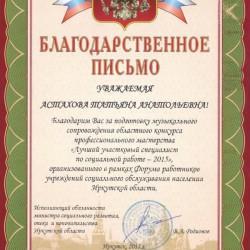 Благодарственное письмо министерства