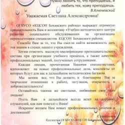 Благодарность КЦСОН Боханского района