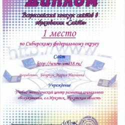 Диплом победителя всероссийского конкурса сайтов образования