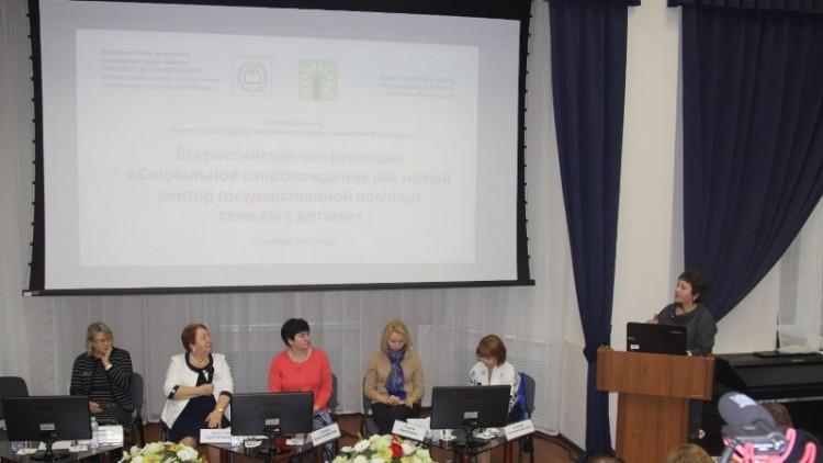 Всероссийская конференция «Социальное сопровождение как новый вектор государственной помощи семьям с детьми»