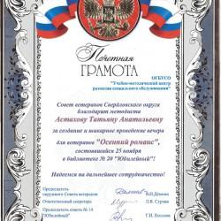 Почетная грамота Совета ветеранов
