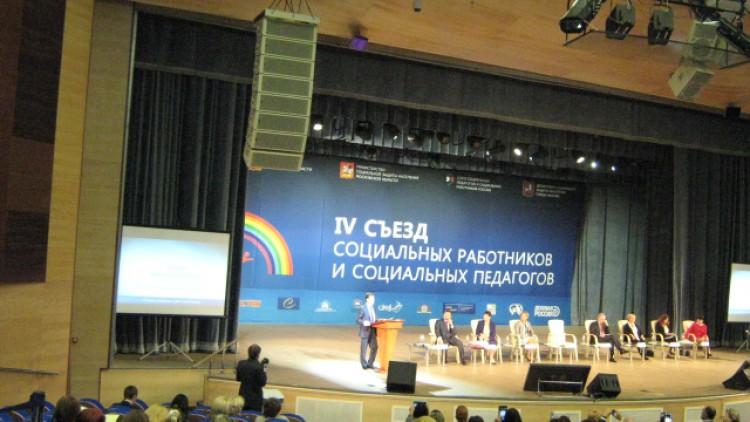 IV съезд социальных работников