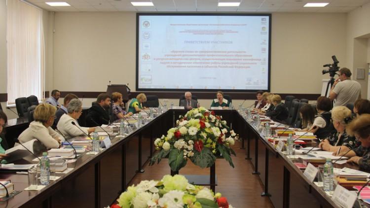 Круглый стол по проблемам совершенствования деятельности организаций, осуществляющих повышение квалификации кадров и методическое обеспечение учреждений социального обслуживания населения в субъектах Российской Федерации