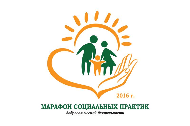 Марафон социальных практик добровольческой деятельности