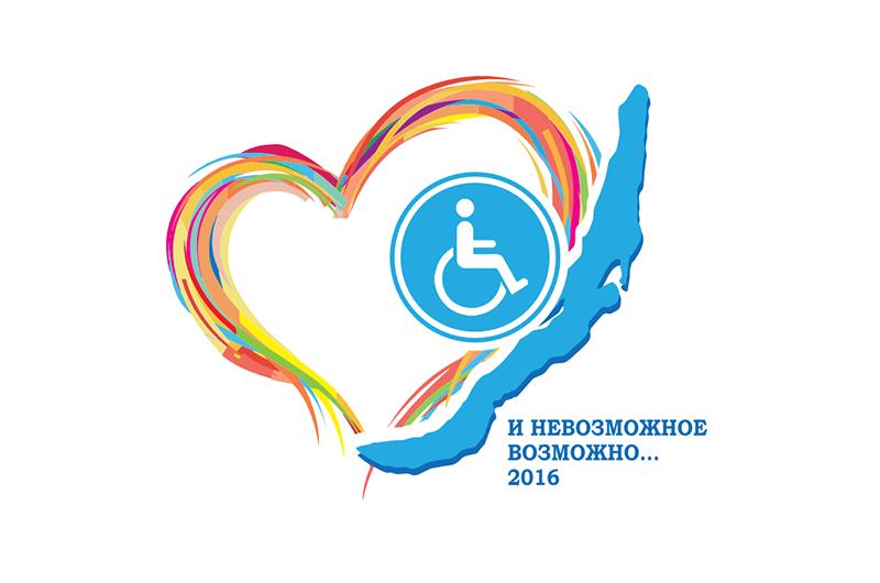 XI ежегодная областная выставка-ярмарка технического и  народного творчества инвалидов «И невозможное возможно…»