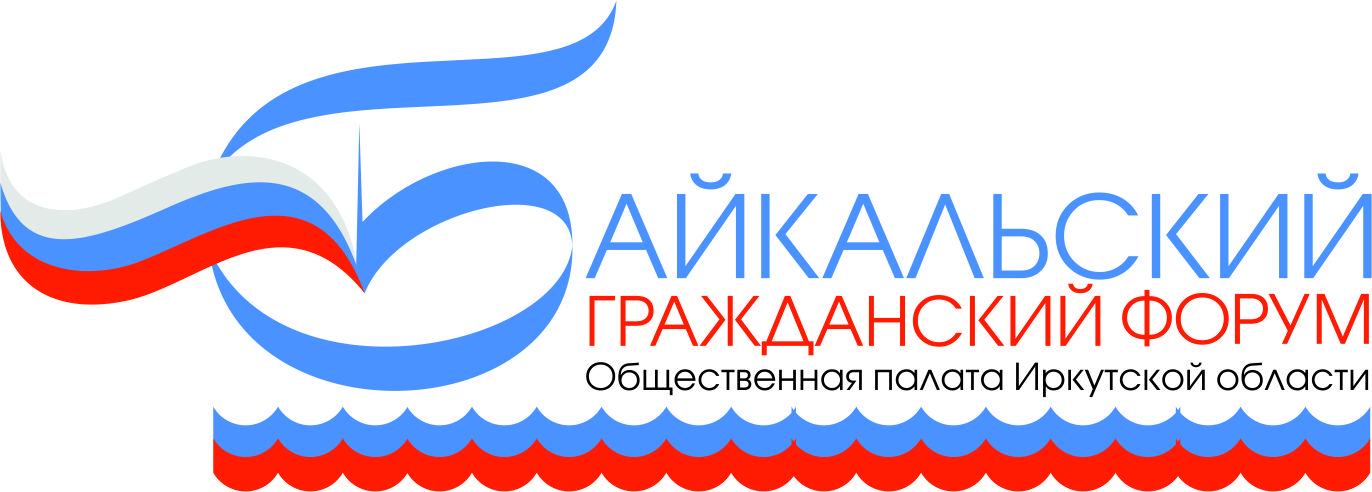 Байкальский Гражданский форум «Гражданское общество в Иркутской области: прошлое, настоящее, будущее»