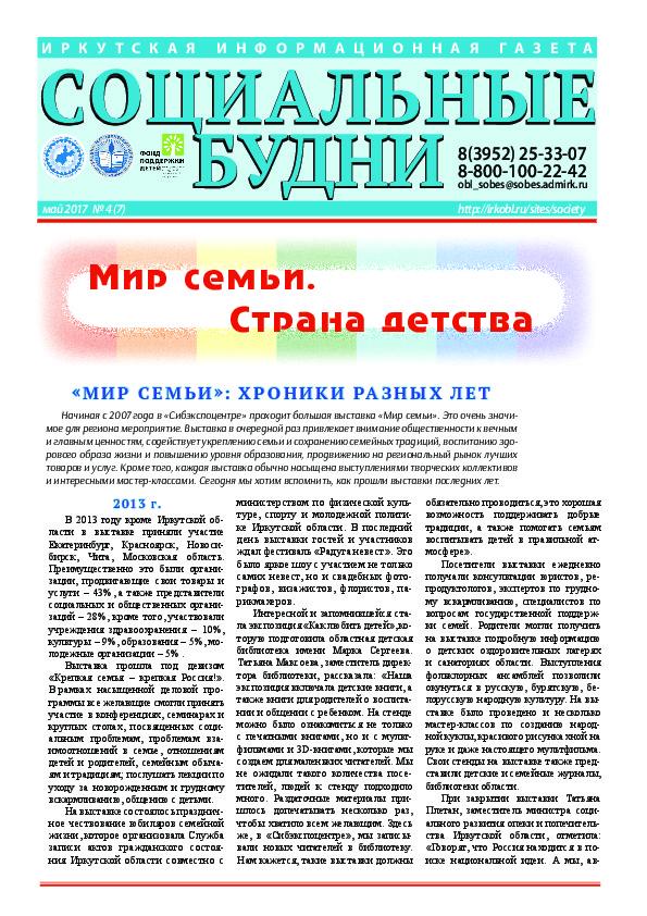 https://umc38.ru/wp-content/uploads/2017/12/5a39dc3102c0b.jpg