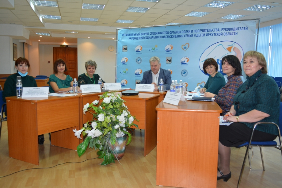 Начал свою работу VII региональный онлайн-форум специалистов органов опеки и попечительства и учреждений социального обслуживания несовершеннолетних и семей Иркутской области