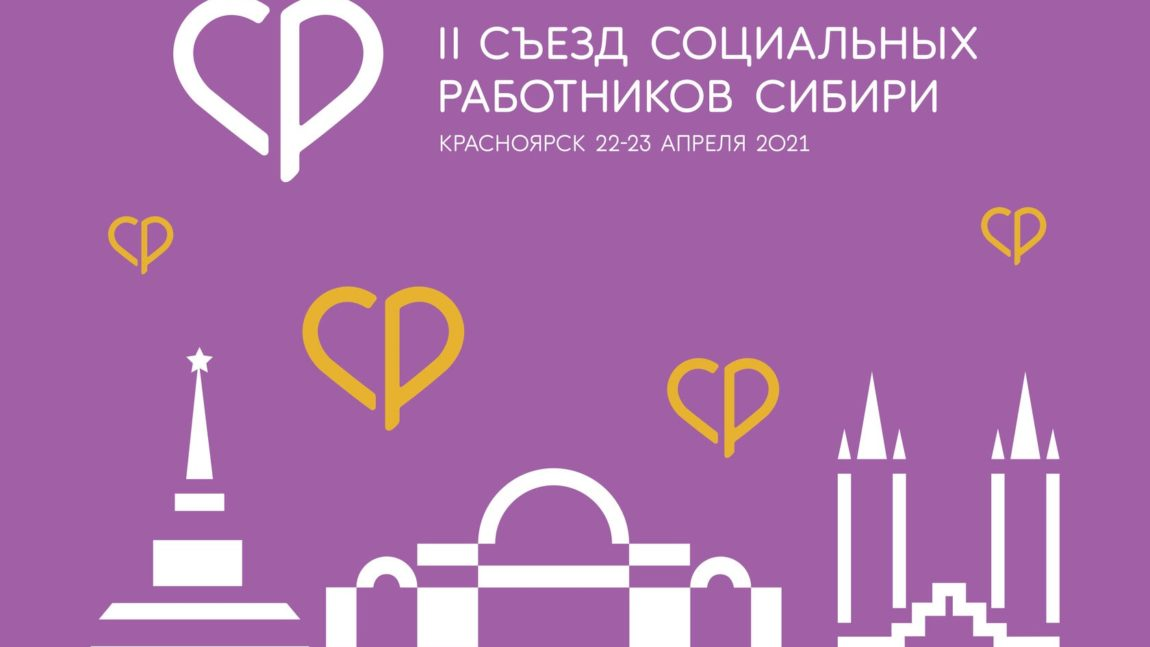 О проведении II Съезда социальных работников Сибири