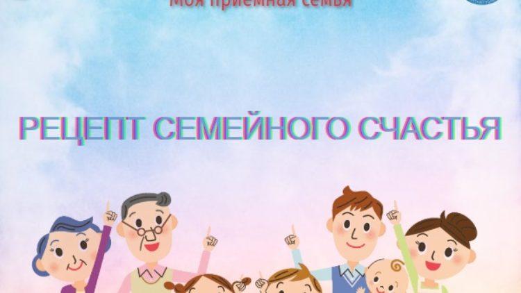 Завершился прием работ на областной конкурс любительских видеофильмов «Моя приемная семья»