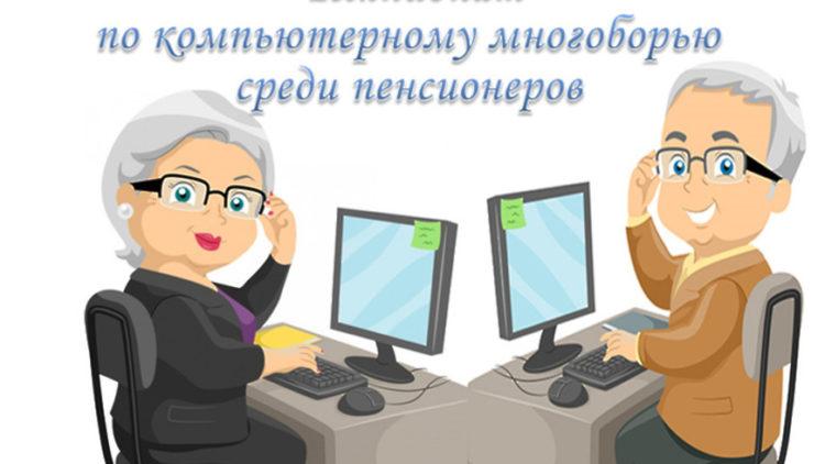 Приглашаем на VII Региональный чемпионат по компьютерному многоборью среди пенсионеров Иркутской области