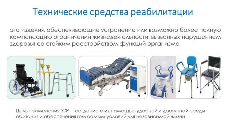 Обучающий семинар по применению технических средств реабилитации при оказании помощи лицам, нуждающихся в постороннем уходе
