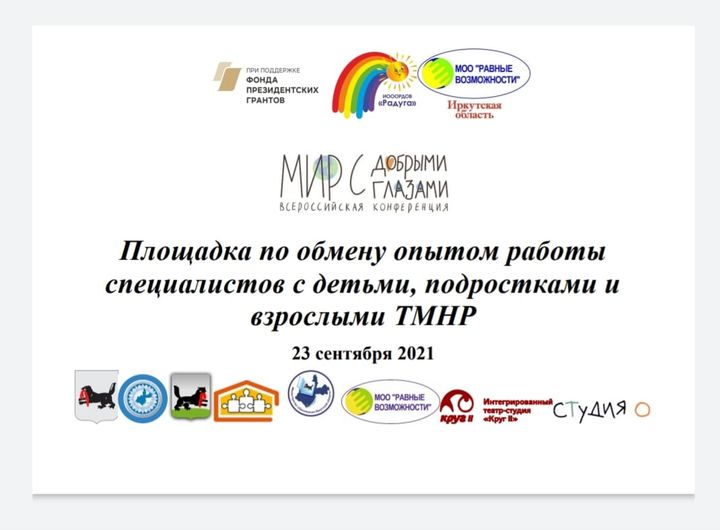 Сентябрь 2021 года знаменателен для Иркутской области тем, что на нашей территории проходит Всероссийская конференция «Мир с добрыми глазами» в поддержку людей с ментальной инвалидностью.