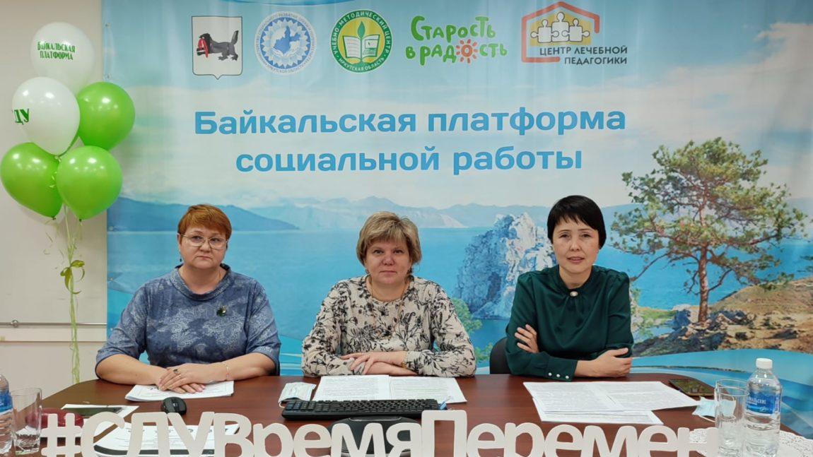 Стартовала IV Всероссийская Байкальская платформа социальной работы