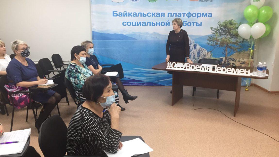 День практикумов на IV Всероссийская Байкальская платформа социальной работы